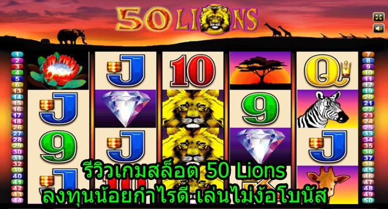 รีวิวเกมสล็อต 50 Lions ลงทุนน้อยกำไรดี เล่นไม่ง้อโบนัส