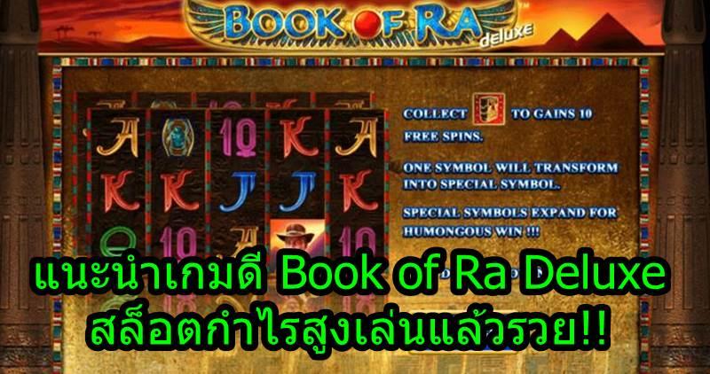 แนะนำเกมดี Book of Ra Deluxe สล็อตกำไรสูงเล่นแล้วรวย!!