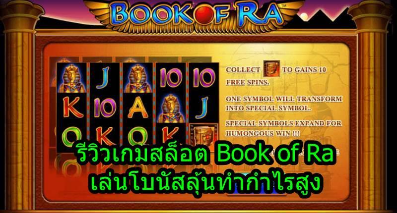 รีวิวเกมสล็อต Book of Ra เล่นโบนัสลุ้นทำกำไรสูง