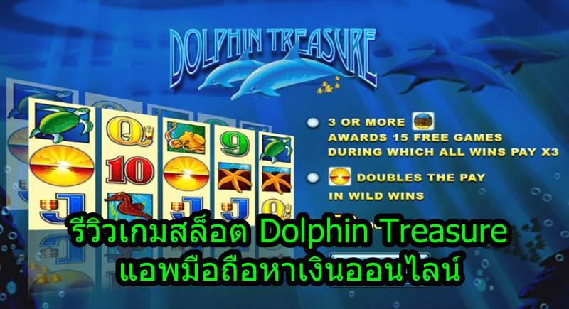 รีวิวเกมสล็อต Dolphin Treasure แอพมือถือหาเงินออนไลน์