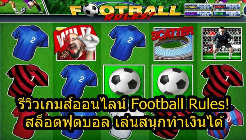 รีวิวเกมส์ออนไลน์ Football Rules สล็อตฟุตบอล เล่นสนุกทำเงินได้