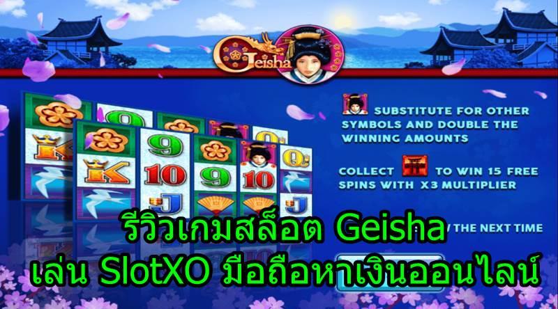 รีวิวเกมสล็อต Geisha เล่น slotXO มือถือหาเงินออนไลน์