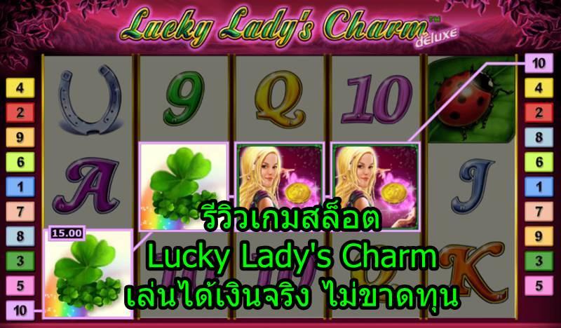 รีวิวเกมสล็อต Lucky Lady's Charm Deluxe เล่นแล้วได้เงินไม่ขาดทุน