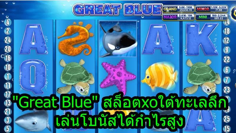 สล็อต slotxo ใต้ทะเลลึก Great Blue เล่นโบนัสได้กำไรสูง