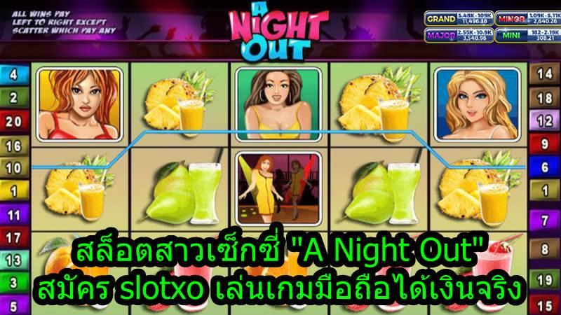 สล็อตสาวเซ็กซี่ A Night Out สมัคร slotxo เล่นเกมมือถือได้เงินจริง