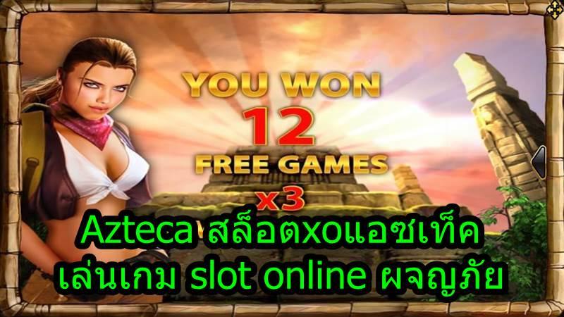 Azteca เกมสล็อตxo ชนเผ่าแอซเท็ค เล่นเกม slot online สาวสวยผจญภัย