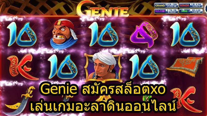 สล็อตออนไลน์ Genie สมัครสล็อตxo เล่นเกมอะลาดินกับตะเกียงวิเศษ