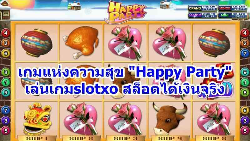 เกมแห่งความสุข Happy Party เล่นเกม slotxo สล็อตได้เงินจริง