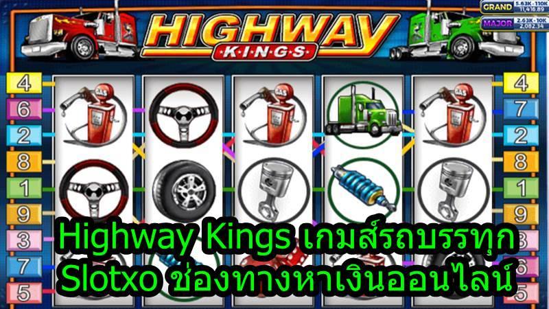 Highway Kings เกมส์รถบรรทุก สล็อต Slotxo ช่องทางหาเงินออนไลน์