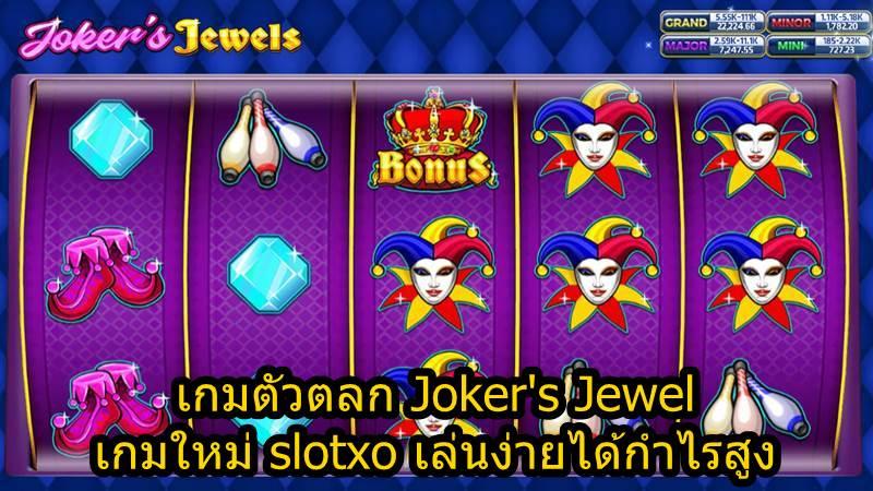 เกมใหม่ slotxo เกมตัวตลก Joker's Jewel เล่นง่ายได้กำไรสูง