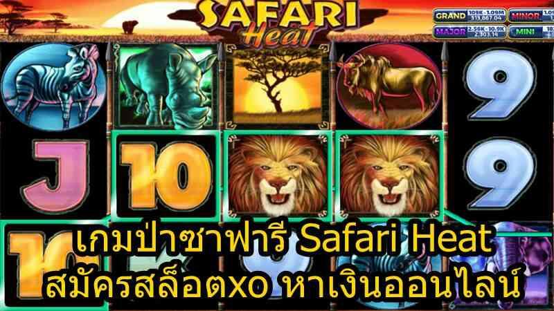 เกมป่าซาฟารี Safari Heat สมัครสล็อตxo เล่นมือถือหาเงินออนไลน์