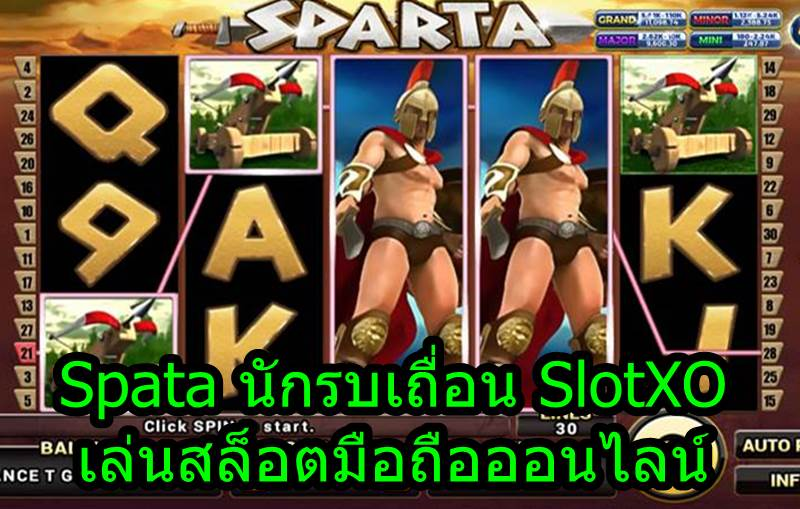 Sparta เล่นสล็อตมือถือ เกมส์ออนไลน์ SlotXO นักรบแดนเถื่อน