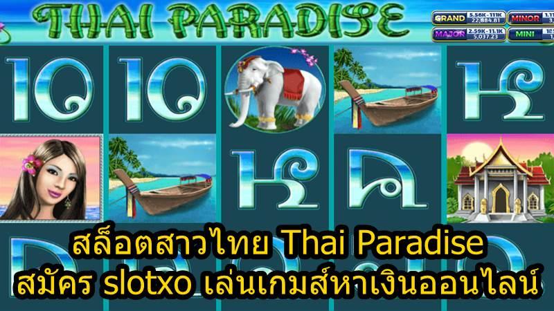 สล็อตสาวไทย Thai Paradise สมัคร slotxo เล่นเกมส์หาเงินออนไลน์