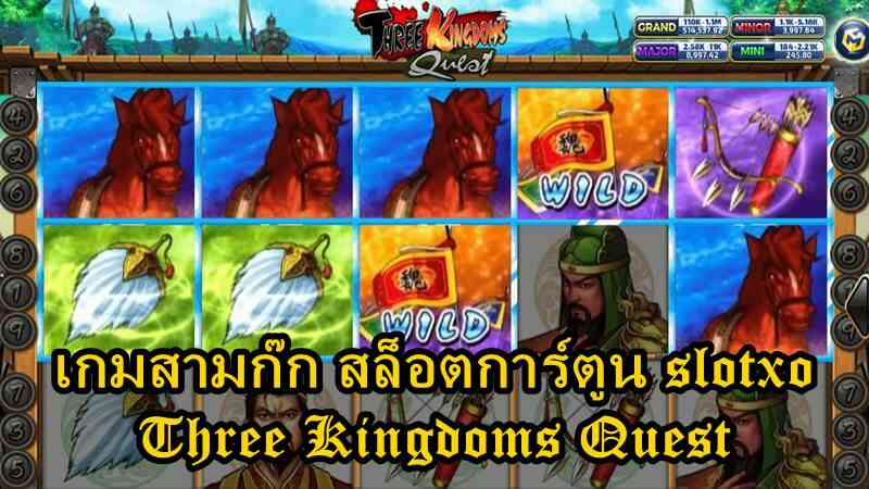 เกมสามก๊ก Three Kingdoms Quest สล็อตการ์ตูน slotxo