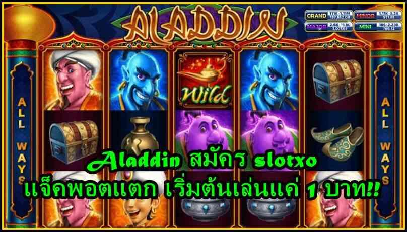 Aladdin สมัคร slotxo แจ็คพอตแตกได้เงินสูง เล่นง่ายเริ่มต้นเพียง 1 บาท!!