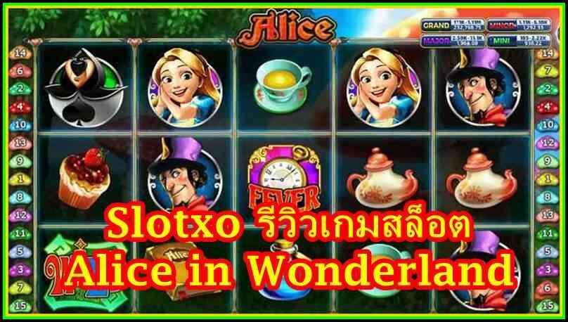 slotxo รีวิวเกมสล็อต Alice แจ็คพอตแตก ได้เงินสูงมาก!!