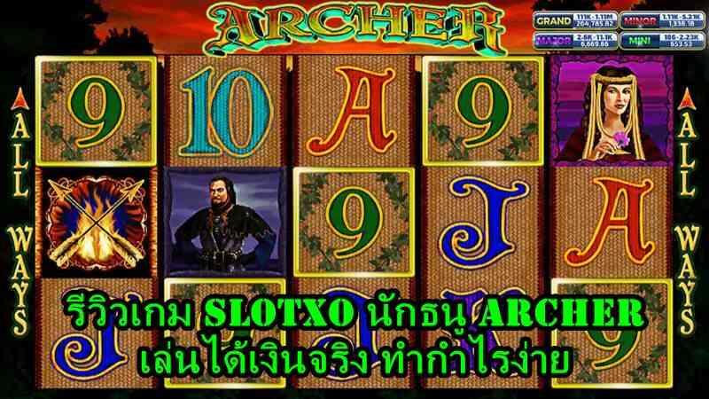 รีวิวเกม slotxo นักธนู archer เล่นสล็อตได้เงินจริง ทำกำไรง่าย
