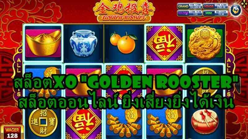 สล็อตxo ไก่ทองคำ Golden Rooster สล็อตออนไลน์ ยิ่งเสี่ยงยิ่งได้เงิน