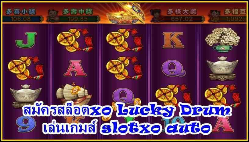 สมัครสล็อตxo Lucky Drum เล่นเกมส์ slotxo auto ลงทุนสูงได้กำไรสูง