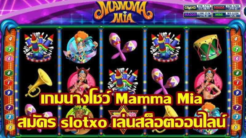 เกมนางโชว์ Mamma Mia สมัคร slotxo เล่นสล็อตออนไลน์