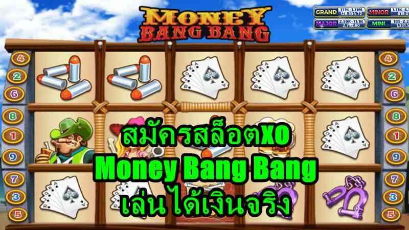 สมัครสล็อตxo Money Bang Bang หาเงินทางออนไลน์ เล่นได้เงินจริง