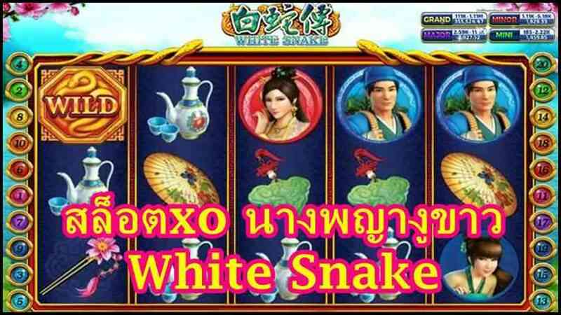 สล็อตxo ออนไลน์ White Snake นางพญางูขาว เล่นได้เงินจริง