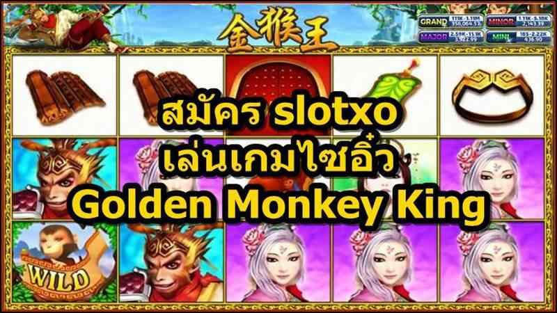 เกมไซอิ๋ว Golden Monkey King สมัคร slotxo หาเงินออนไลน์