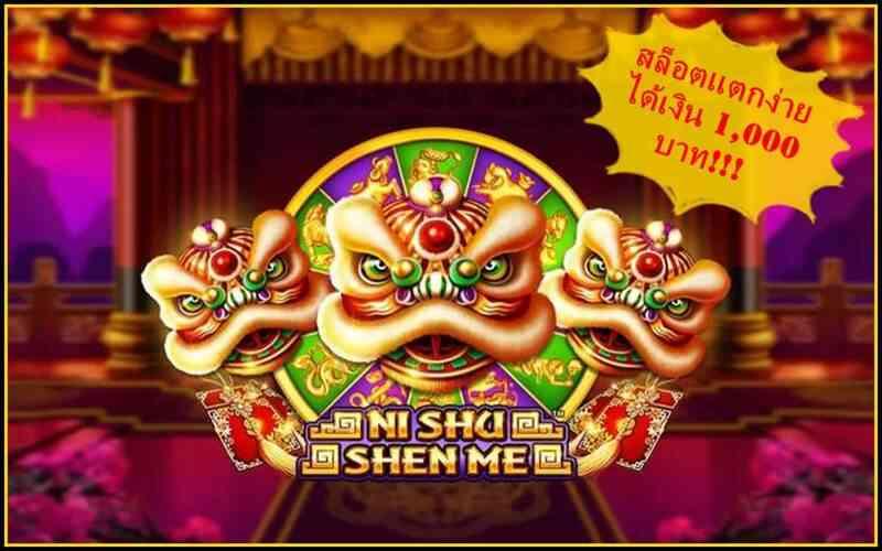 Ni Shu Shen Me สมัคร slotxo สล็อตแตกง่าย เล่นได้เงินเกิน 1,000 บาท!!