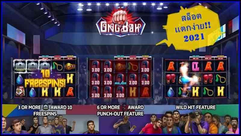 slotxo มวยไทย Ong Bak สล็อตแตกง่าย เกมใหม่ล่าสุด 2021