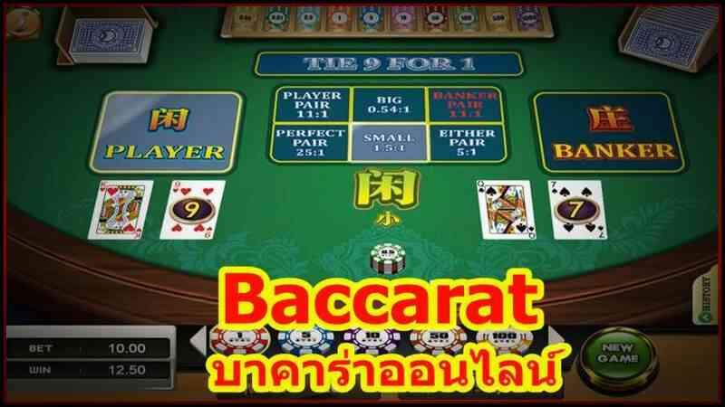 รีวิวเกมส์คาสิโน สมัคร slotxo Baccarat เกมไพ่ออนไลน์ เล่นได้เงินจริง!!