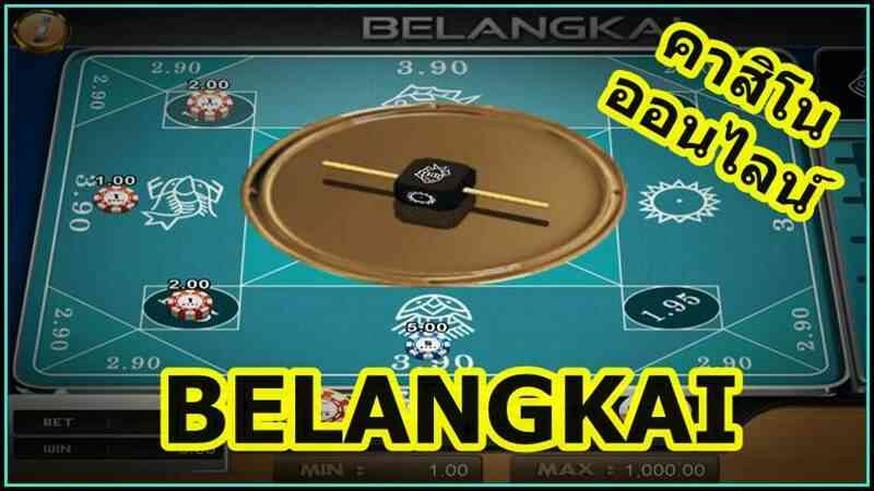 รีวิวเกมส์ Belangkai คาสิโนออนไลน์ สล็อตxo ราชาปูยักษ์จากมาเลย์