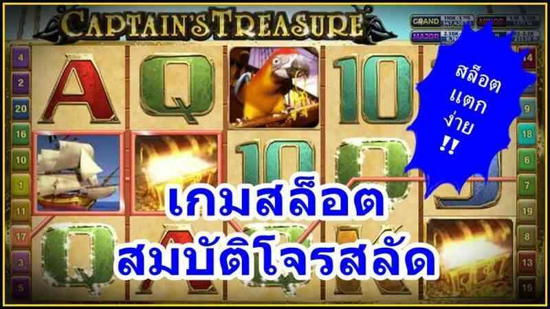 สมัครสล็อตxo Captain's Treasure Pro เกมส์โจรสลัด สล็อตแตกง่ายได้เงินเยอะ!!