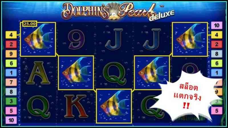 สล็อตแตกจริง!! Dolphin's Pearl Deluxe สมัครสล็อตxo เล่นเกมไข่มุกปลาโลมา