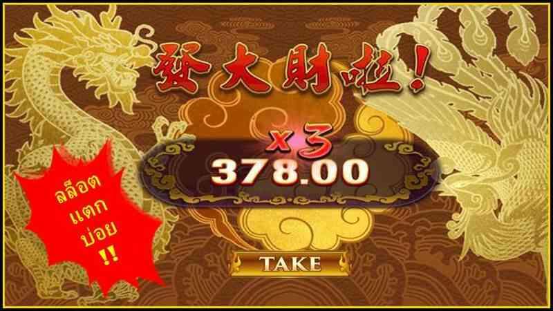 เกมส์ 4 สัตว์ผู้พิทักษ์ Dragon Phoenix สมัคร slotxo เล่นสล็อตแตกบ่อย