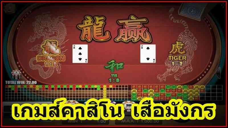 เกมคาสิโนเสือมังกร Dragon Tiger สมัคร slotxo พร้อมสูตรเล่นยังไงให้ได้เงินจริง