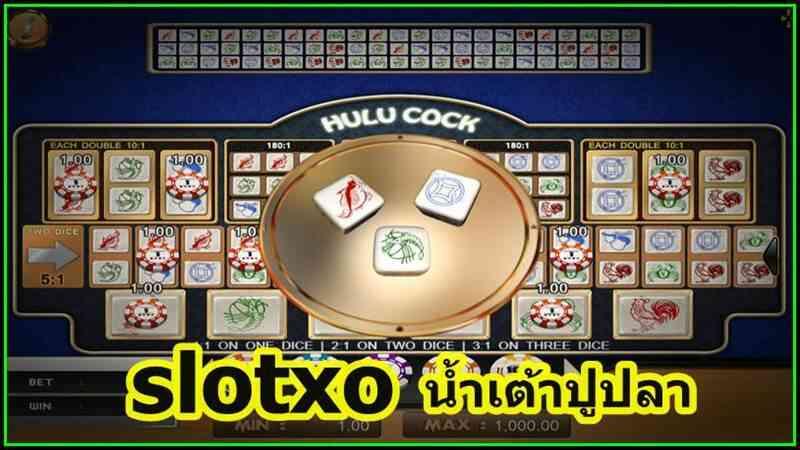 คาสิโนออนไลน์ slotxo รีวิวน้ำเต้าปูปลา Hulu Cock พร้อมเทคนิคเกม!!