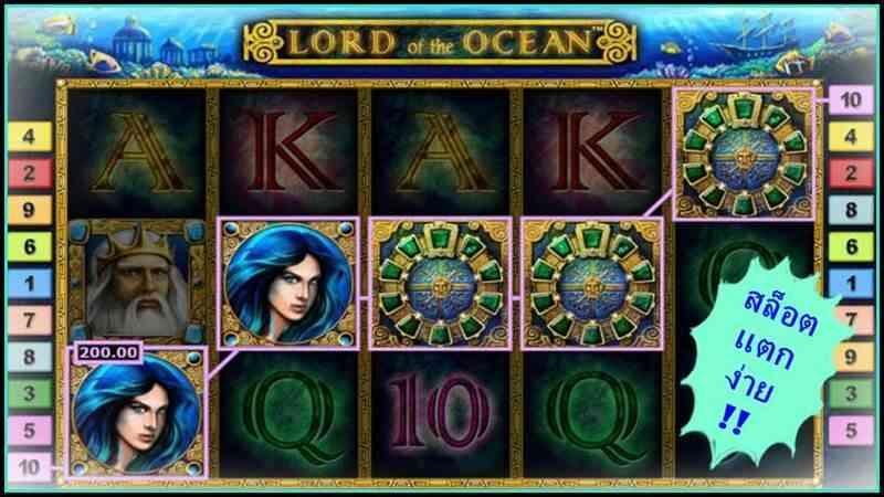 สล็อตแตกง่าย Lord of the Ocean สมัคร slotxo เล่นเกมโปเซดอน หาเงินออนไลน์
