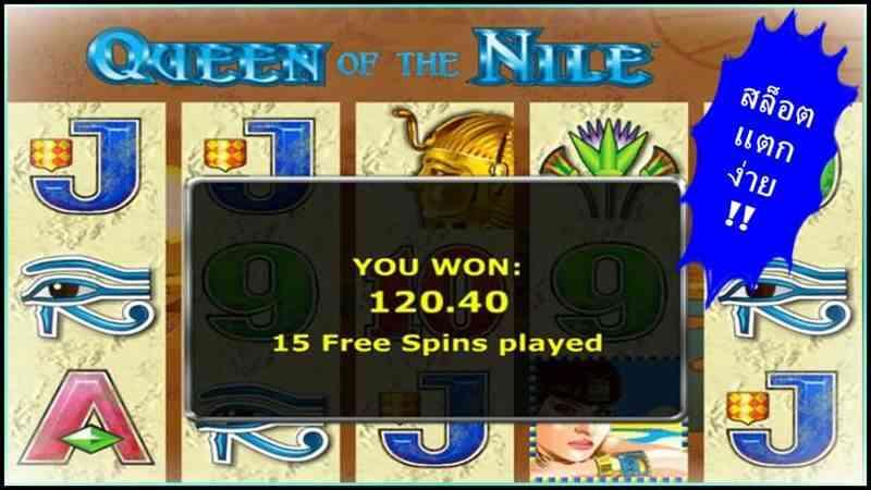 เกมคลีโอพัตรา Queen of the Nile สล็อตxo แตกง่าย เล่นได้เงินเยอะมาก!!