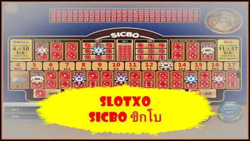 รีวิวเกมไฮโล slotxo Sicbo ซิกโบออนไลน์ เล่นง่ายได้เงินจริง มีบาทเดียวก็เล่นได้!!