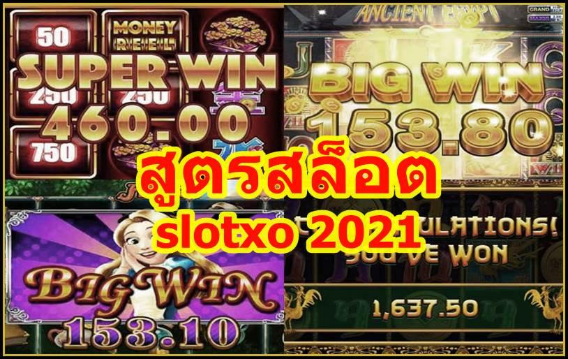 สูตรสล็อต slotxo 2021 เล่นสล็อตแตกง่าย ลองแล้วทำได้จริง!!