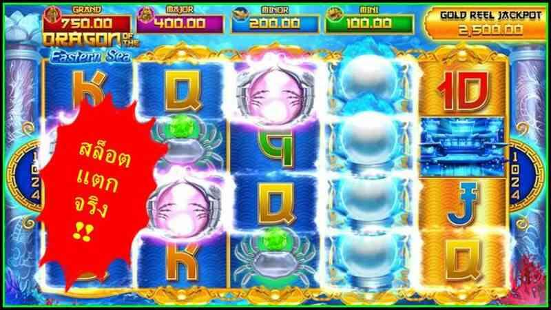 Dragon of the Eastern Sea สมัคร slotxo สล็อตแตกได้กำไร 1,000 บาท!!