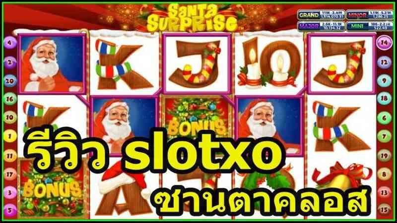 สมัครสล็อตxo ซานตาคลอส Santa Surprise รีวิวเกมสล็อตเล่นได้เงินจริง!!