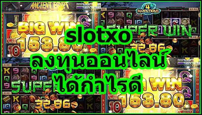 ทำไม slotxo ลงทุนออนไลน์แล้วเล่นได้เงินจริง สร้างกำไรได้มากกว่าค่ายอื่น?