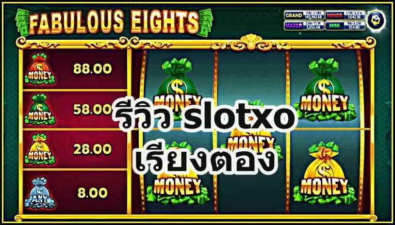 รีวิว slotxo เกมใหม่ Fabulous Eights สล็อตเรียงตอง ทำเงินได้สูงสุด 88 เท่า!!