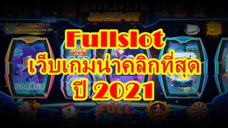 ทำไม fullslot จึงเป็นเว็บไซต์ Slot Online ที่น่าคลิกที่สุดแห่งปี 2021