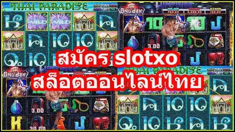 แนะนำวิธี สมัคร slotxo ควรเล่นเว็บไหนดี และเกมสล็อตไทยน่าเล่นในปี 2021