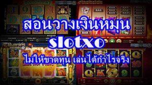 slotxo เกมเดิมพัน