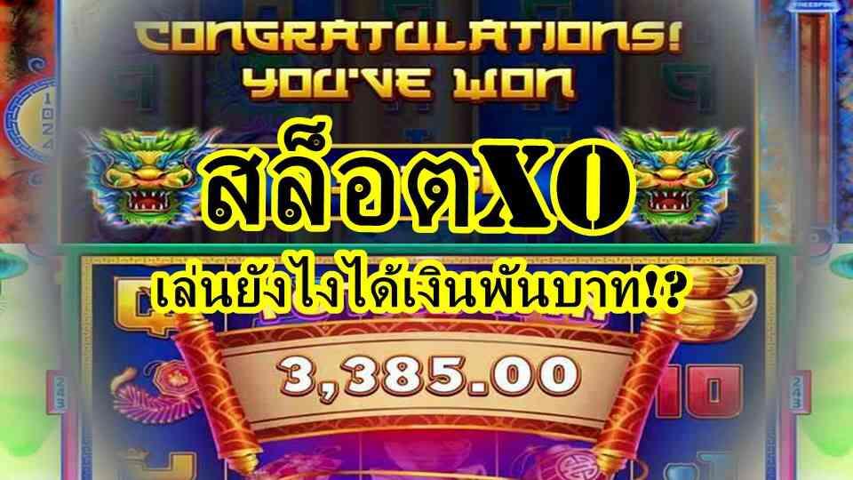 สล็อตxo สอนวิธีเล่น Slot Online สูตรเกมส์เล่นให้ได้กำไร 1000 บาท
