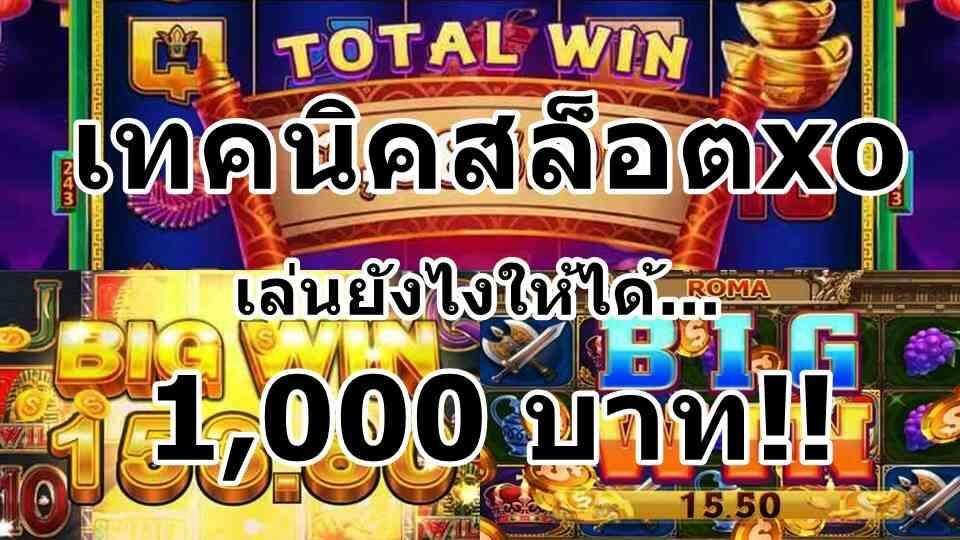 เทคนิคเกมออนไลน์ สล็อตxo วิธีเล่นเกมส์ได้เงินจริง ทำกำไร 1,000 บาทใน 1 วัน