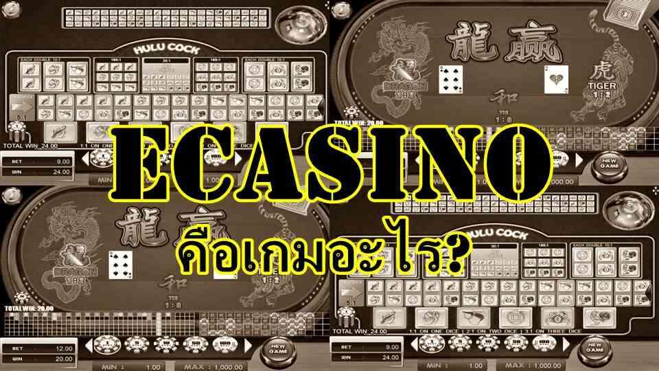 สล็อตxo eCasino ทางเข้า slotxo auto แหล่งเกมออนไลน์ชั้นนำของไทย